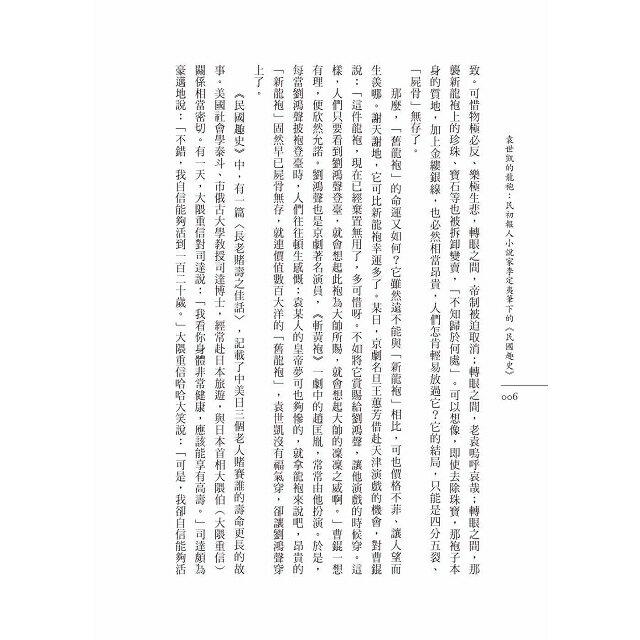 袁世凱的龍袍:民初報人小說家李定夷筆下的《民國趣史》 5