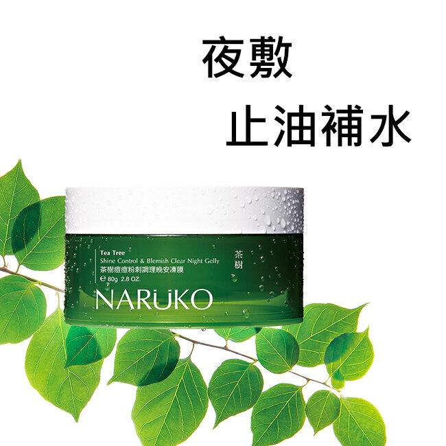 NARUKO 茶樹痘痘粉刺調理晚安凍膜 80g 1