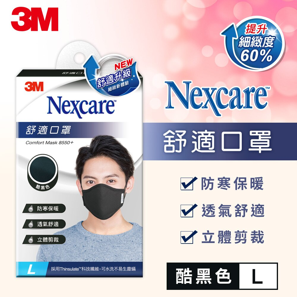 3M 8550+ Nexcare 舒適口罩升級款-酷黑色(L)7100186678★居家購物節 0