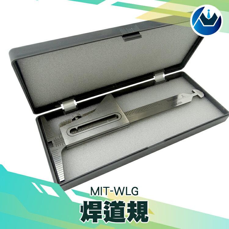 『頭家工具』不鏽鋼焊接高低規焊接縫量測 焊縫尺 焊接深度 焊道規 焊縫檢驗尺 焊腳 MIT-WLG