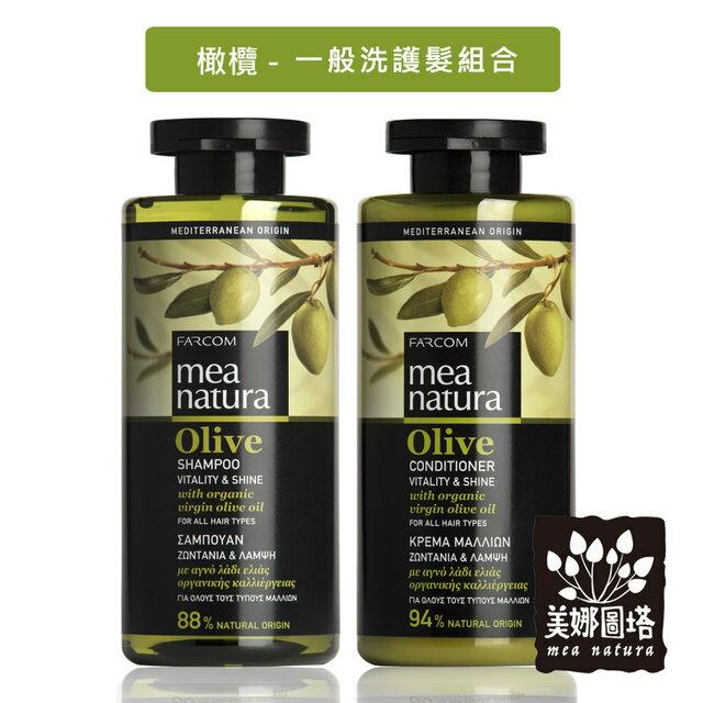 美娜圖塔 橄欖一般洗髮護組合(頭皮養護髮浴300ml+光澤潤髮素300ml)