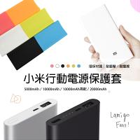 小米Xiaomi,小米行動電源推薦到小米電源保護套 矽膠保護套 小米行動電源 10000mah 16000mah 20000mah(2C)