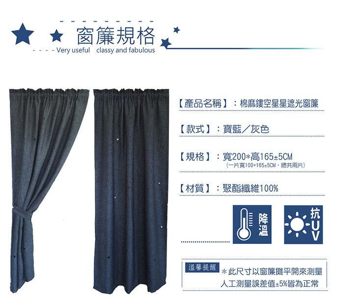 【巴芙洛】棉麻鏤空星星-遮光窗簾-兩款顏色 3