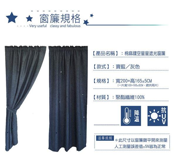 巴芙洛家居生活館:【巴芙洛】棉麻鏤空星星-遮光窗簾-加贈同款色抱枕一入