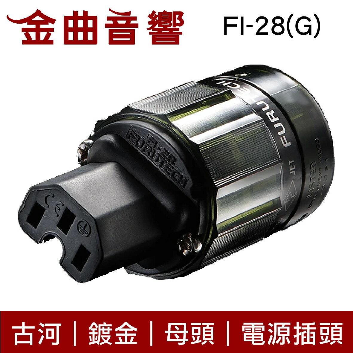FURUTECH 古河 FI-28(G) 鍍金 母頭 電源插頭 | 金曲音響