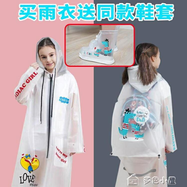 雨衣韓版雨衣雨披學生雨衣男女加長加厚中小學生新時尚背書包 交換禮物
