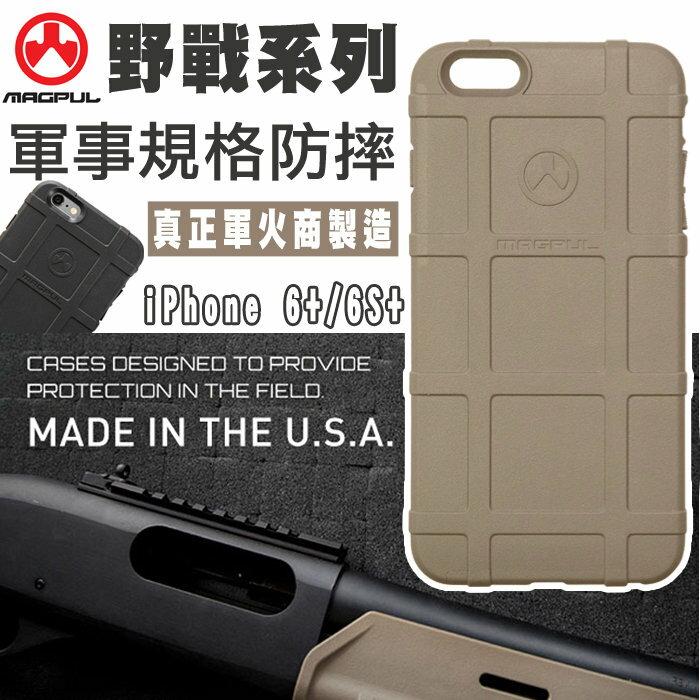 美國正品 Magpul Field case 5.5吋 iPhone 6PLUS 6S P