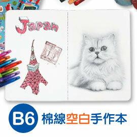 珠友 NB-32013 B6/32K 棉線空白手作本/筆記/記事本/塗鴉本/32張