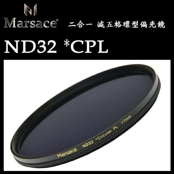 ◎相機專家◎ Marsace 瑪瑟士 ND32 CPL 82mm 減五格奈米多層膜環型偏光鏡 送拭鏡筆套組 群光公司貨