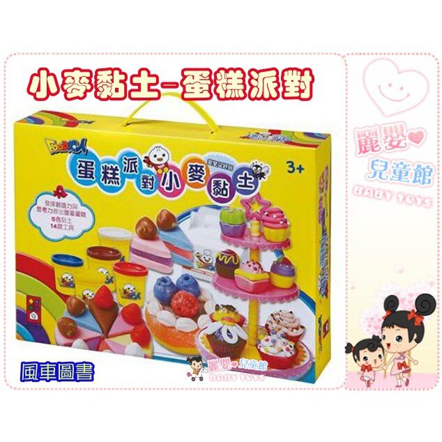 麗嬰兒童玩具館~風車圖書-FOOD超人小麥黏土派對系列-冰淇淋 / 蛋糕派對 / 生日蛋糕 2