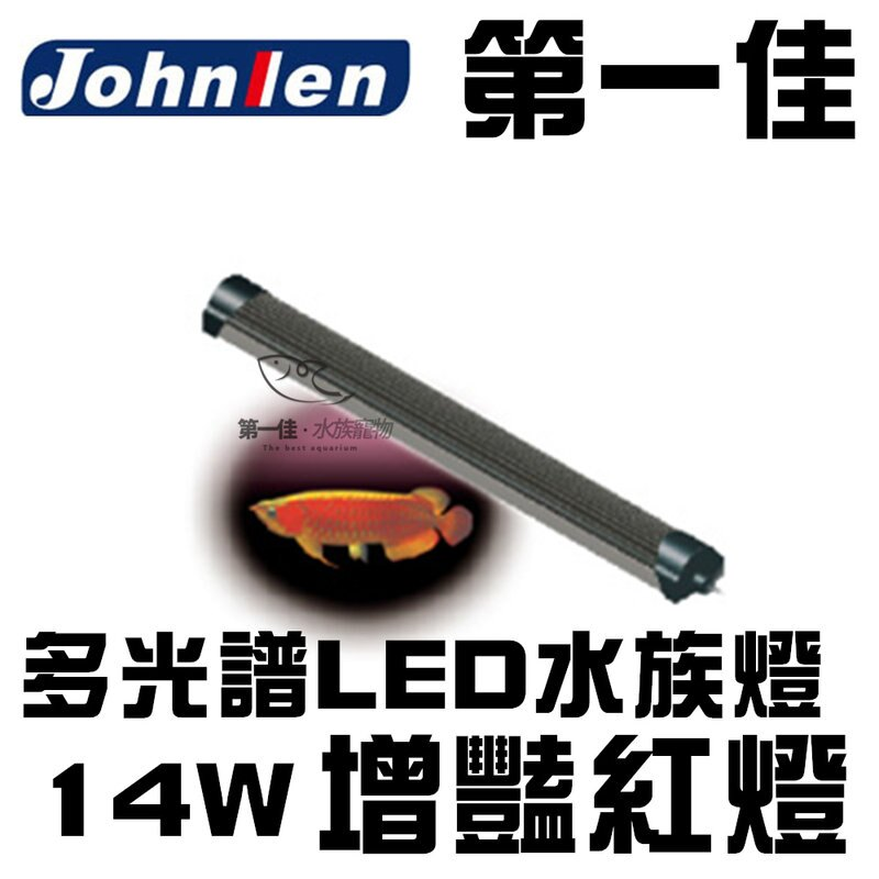 ^~第一佳 水族寵物^~ Johnlen中藍 多光譜LED水族燈~增豔系列 增豔紅燈 CS