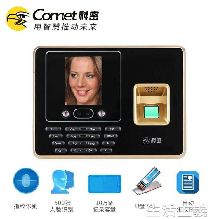 考勤機 科密DF802人臉面部識別考勤機指紋刷臉打卡機簽到一體機wifi聯網 生活主義