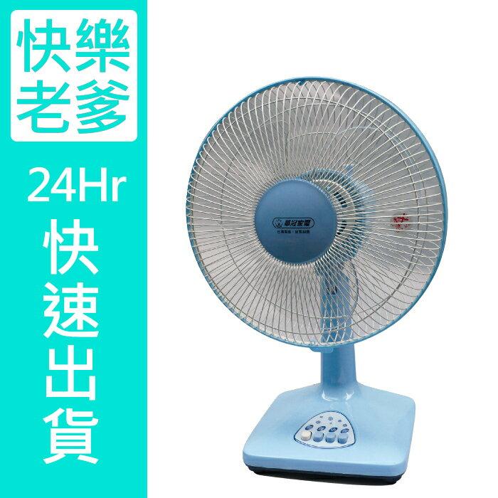 【華冠】MIT台灣製造12吋桌立風扇BT-1255