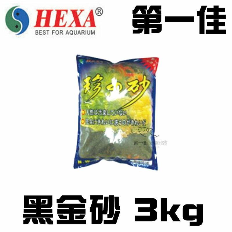[第一佳水族寵物] 台灣HEXA海薩 黑金砂 底砂 3kg 造景的好幫手