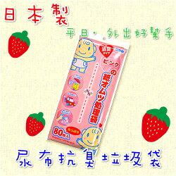 日本製 尿布專用垃圾袋 尿布袋 尿布香香袋 丟棄袋 垃圾袋 防止臭臭擴散 80枚入_櫻花寶寶