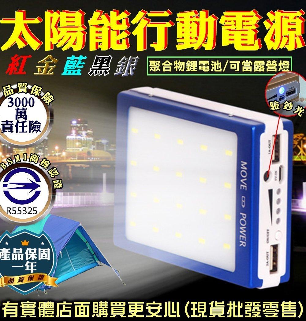 興雲網購【37487-143(聚合物)太陽能行動電源(20顆LED強光燈)保固一年】BSMI認證電池充電蘋果三星手機