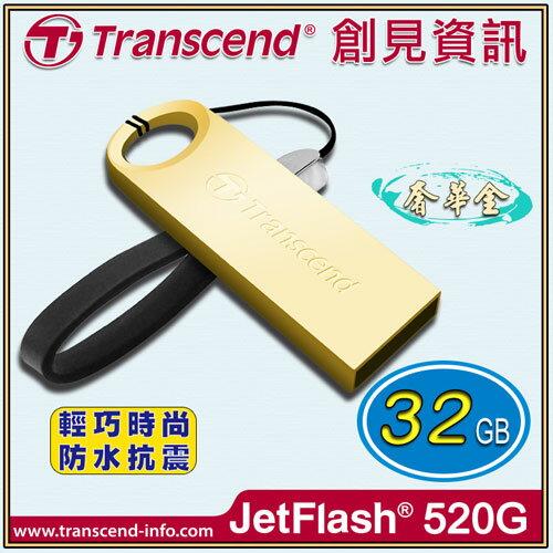 【創見】JF520G 32G USB2.0奢華金防水碟/隨身碟 TS32GJF520G