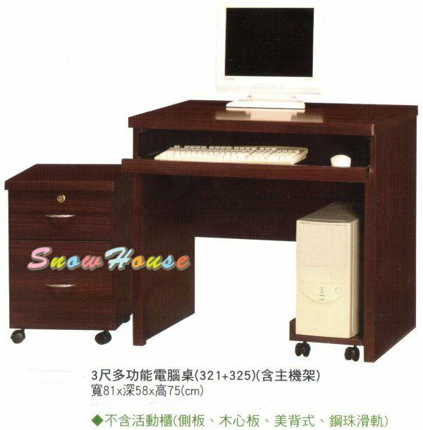 ╭☆雪之屋居家生活館☆╯A046-10 3尺多功能電腦桌/工作桌(含主機架不含電腦及活動櫃)