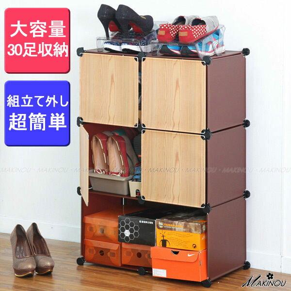 日本MAKINOU鞋櫃 鞋架|魔術鞋櫃二大二小含四門-木紋撞色款-台灣製|MIT衣櫥 置物櫃 收納櫃 MAKINOU