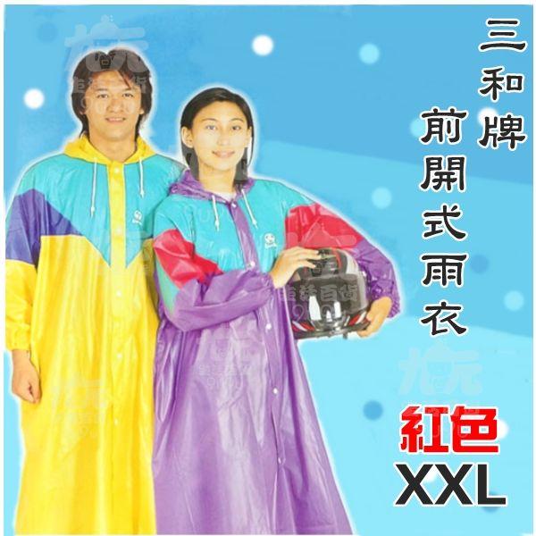 【九元生活百貨】三和牌 前開式雨衣/紅色XXL 塑膠雨衣 前開雨衣