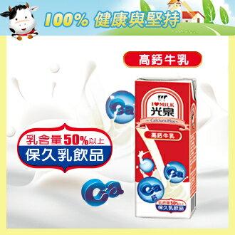 《光泉保久乳》高鈣保久乳200ml(箱/24瓶)