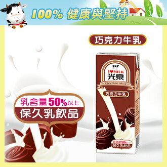《光泉保久乳》巧克力保久乳200ml(箱/24瓶)
