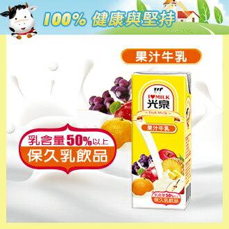 《光泉保久乳》果汁保久乳200ml(箱/24瓶)