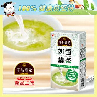 飲料首選《光泉午后時光 奶香綠茶 (隨享包)》300ml(箱/24瓶)