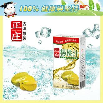 《光泉正庄》楊桃汁300ml(箱/24瓶)