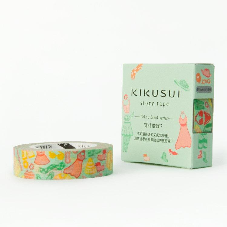 《台灣菊水KIKUSUI》- story tape和紙膠帶 出去走走系列-穿什麼好