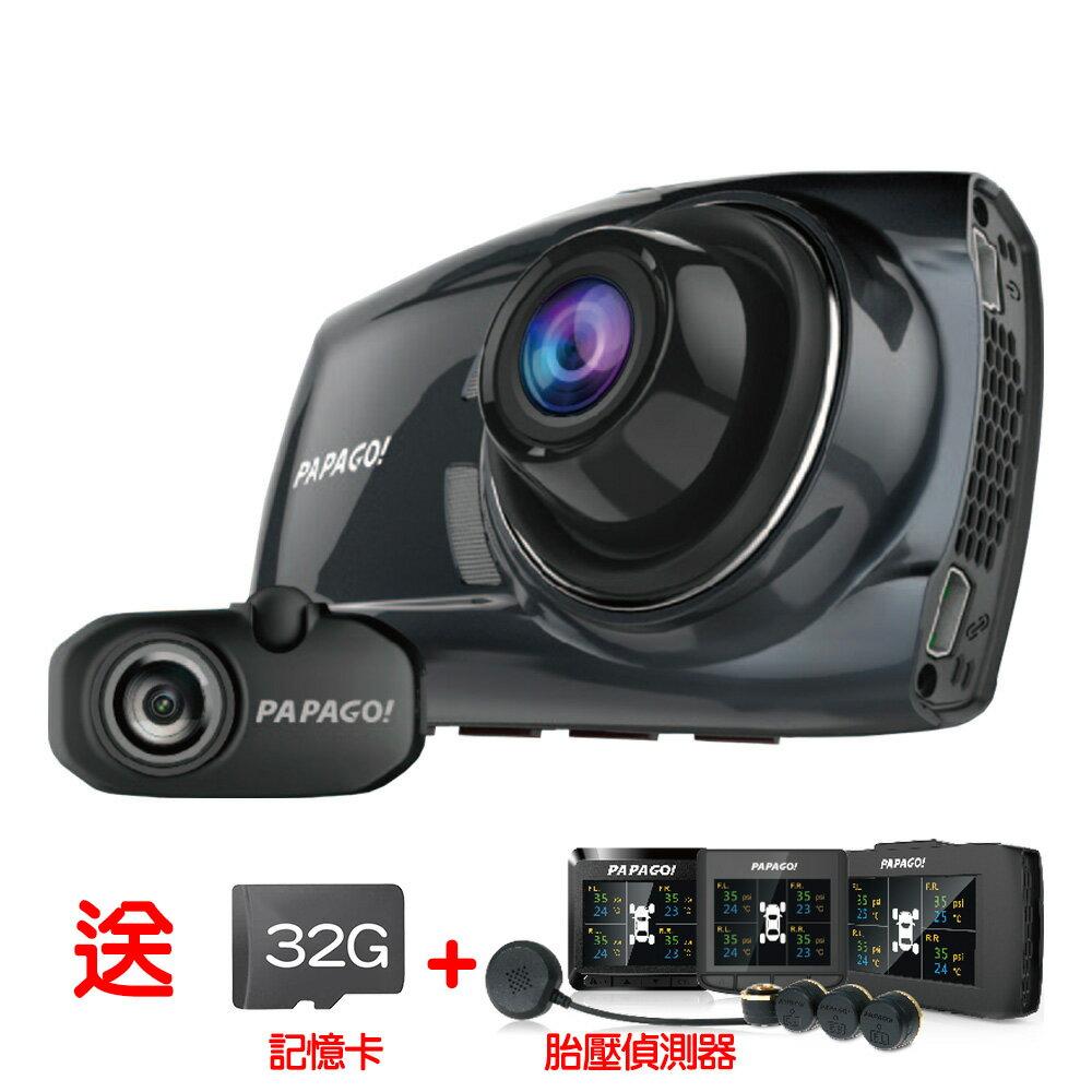送↘D10E胎壓器+32GB卡《PAPAGO!》GoSafe S810 雙鏡頭行車記錄器 (前後雙錄/130度廣角)