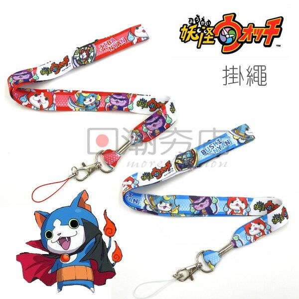 [日潮夯店]日本正版進口 遊戲 妖怪手錶 吉胖貓 武士貓 吊飾 名牌繩 掛繩