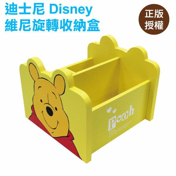小熊維尼旋轉收納盒 可360度旋轉 筆筒 收納盒 置物盒 台灣製 迪士尼 Disney〔蕾寶〕
