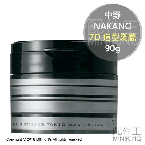 【配件王】現貨 日本製 NAKANO 中野 7D 造型髮蠟 髮臘 TANTO WAX DRY 乾髮臘 髮泥 90g