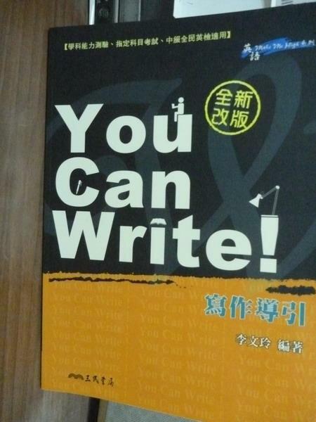【書寶二手書T2/語言學習_PJE】You Can Write!寫作導引_李文玲