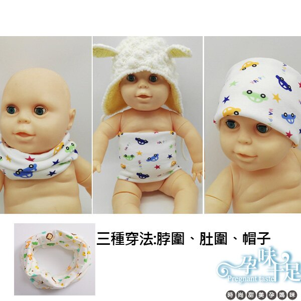 *孕婦裝*寵愛寶貝*寶寶必備圍脖/帽子/肚圍 ----孕味十足【COH0206】
