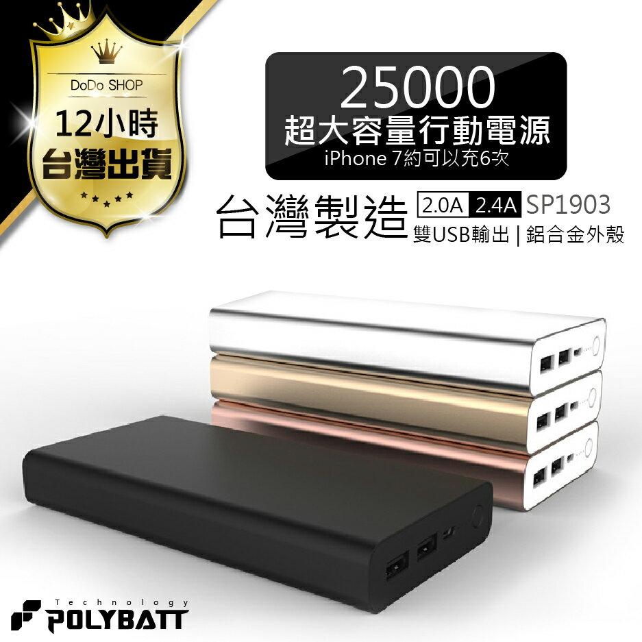 【25000mAh台灣製造x保固一年POLYBATT公司貨】行動電源 金屬質感 隨身電源 大容量 2.4A 行動充 行動快充【DA055】 0