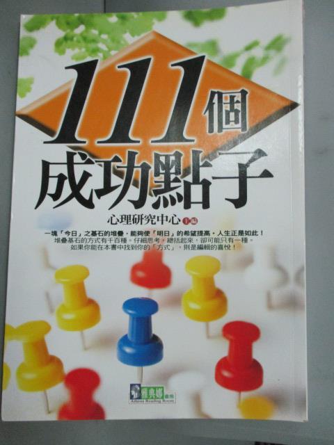 ~書寶 書T1/財經企管_JJW~111個成功點子_心理研究中心