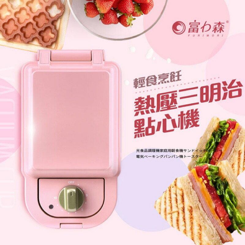 鬆餅機 熱壓吐司 三明治機 熱壓三明治 日式 富力森FURIMORI 熱壓三明治點心機 單盤 可換盤 B牌同款