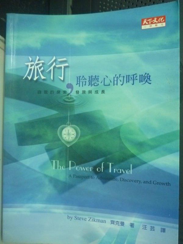 【書寶二手書T1/心理_ING】旅行,聆聽心的呼喚:自我的探索、發現與成長_史蒂夫.齊