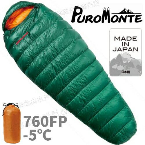 Puro monte 日本製 登山睡袋/羽絨睡袋 負五度780g/760FP EL410S
