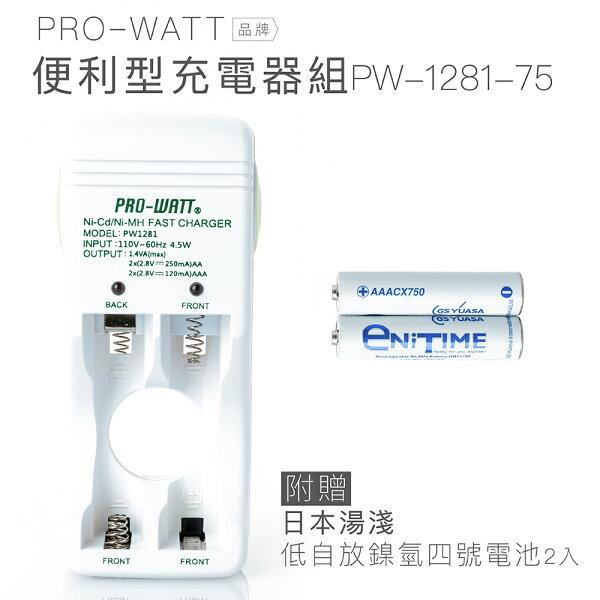 樂樂小桔:PRO-WATT鎳氫電池便利型充電電池組(贈日本製造四號電池2入)PW-1281-75