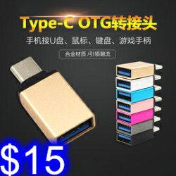 Type-C 金屬轉OTG接頭 USB接口2.0鋁合金 手機隨身碟讀卡機滑鼠搖桿適用