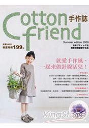 Cotton friend:就愛手作風,一起來做針線活兒!^(隨書附贈原寸紙型^)