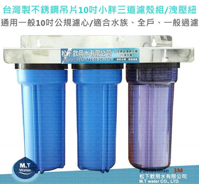 台灣製不銹鋼吊片10吋小胖三道濾殼組/洩壓紐/通用一般10吋公規濾心/適合水族、全戶、一般過濾