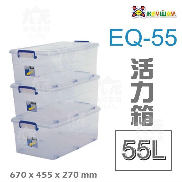 【九元生活百貨】聯府 EQ-55 活力箱(附輪)/55L 滑輪掀蓋式整理箱 EQ55