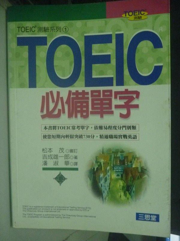 【書寶二手書T4/語言學習_IPK】TOEIC必備單字_吉成雄一郎