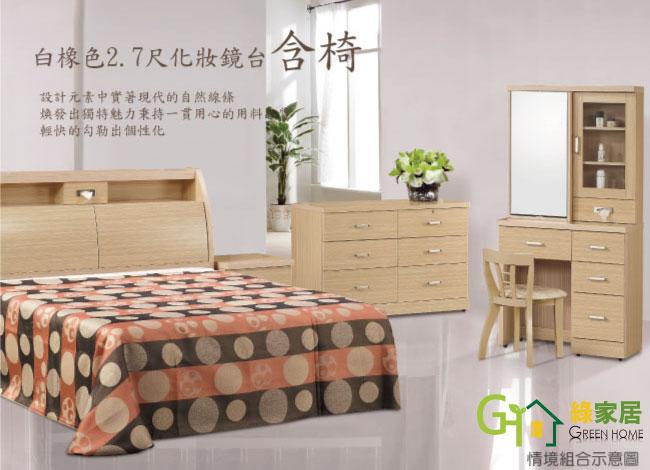 【綠家居】愛妮特白橡色2.7尺化妝台(含同系列化妝椅)