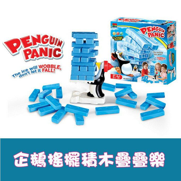 糖衣子輕鬆購【DZ0290】PENGUIN PANIC?企鵝搖擺積木疊疊樂親子互動益智桌面遊戲