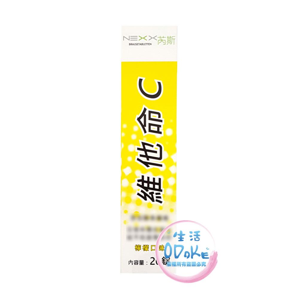 NEXX 芮斯發泡錠 20錠/瓶 維他命C(檸檬口味) 營養補給品 德國進口 芮斯 【生活ODOKE】
